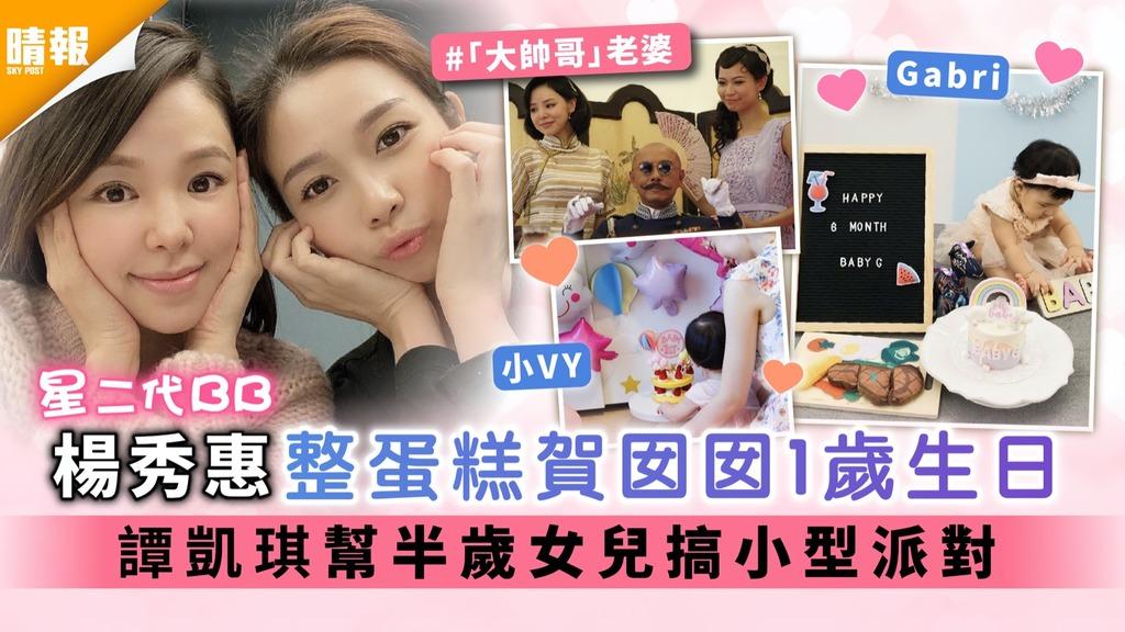 星二代BB│楊秀惠整蛋糕賀囡囡1歲生日 譚凱琪幫半歲女兒搞小型派對