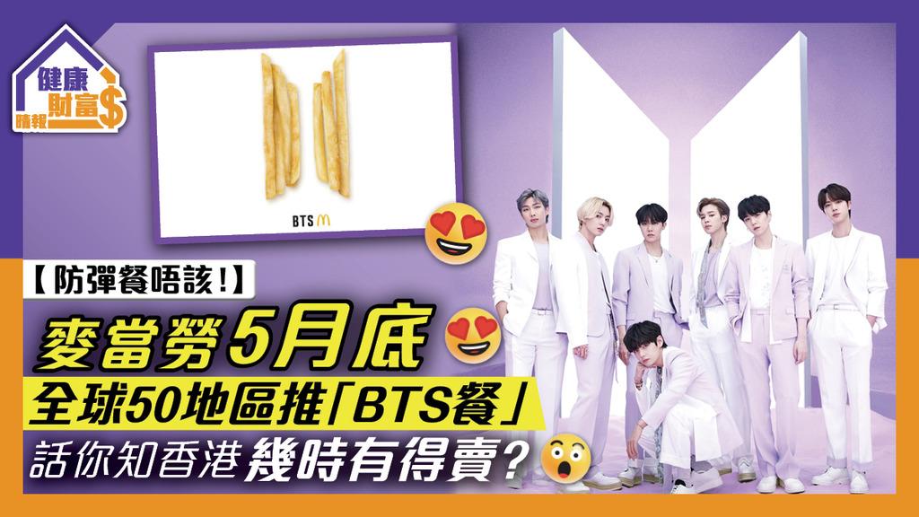 【防彈餐唔該!】麥當勞5月底全球50地區推「BTS餐」 話你知香港幾時有得賣?