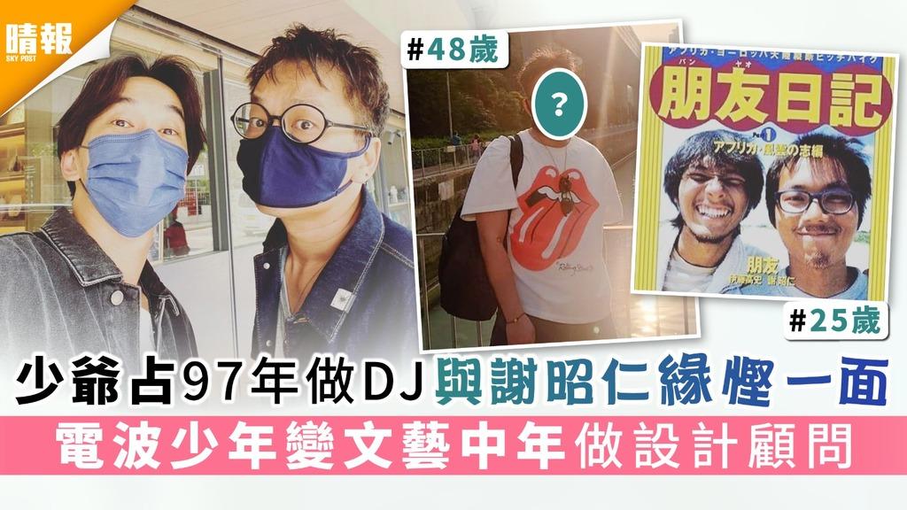 少爺占97年做DJ與謝昭仁緣慳一面 電波少年變文藝中年做設計顧問