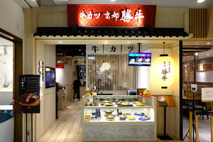 【將軍澳美食】京都勝牛銅鑼灣後再開分店 日本人氣吉列牛即將登陸將軍澳