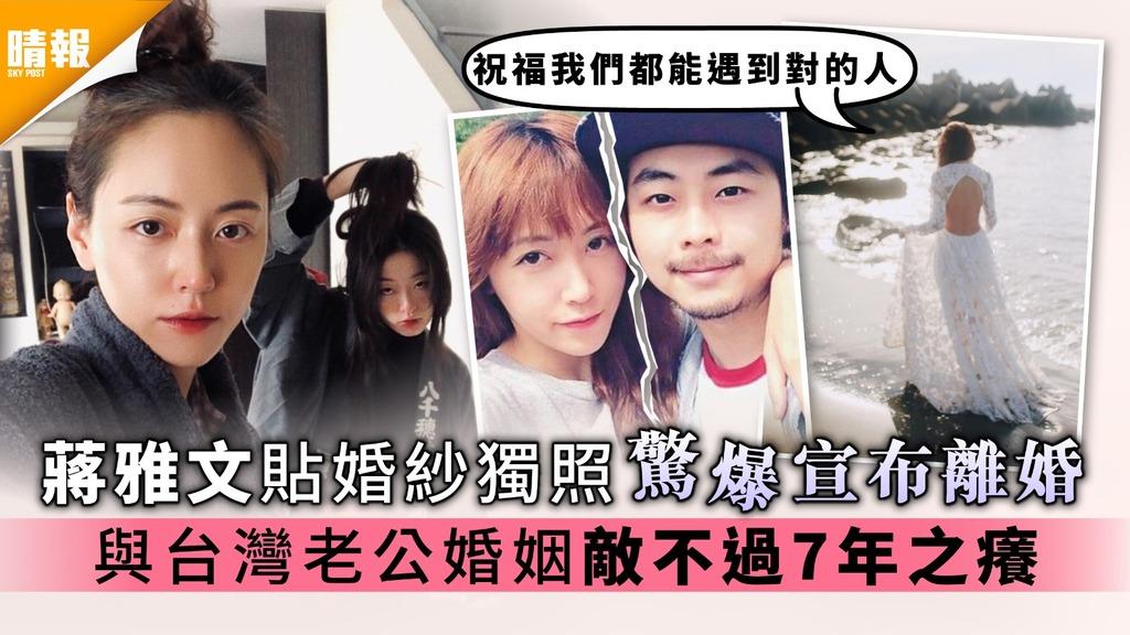 蔣雅文貼婚紗獨照驚爆宣布離婚 與台灣老公婚姻敵不過7年之癢