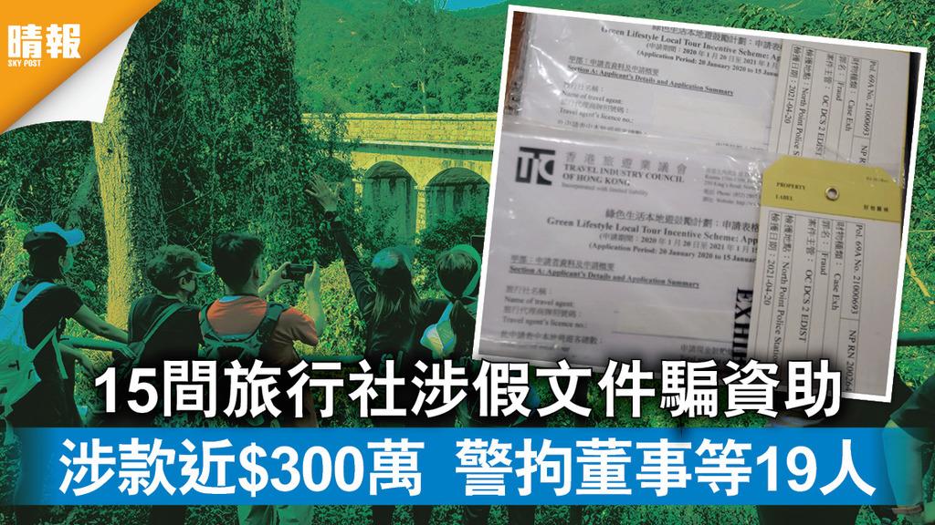 本地遊 15間旅行社涉假文件騙資助 涉款近$300萬 警拘董事等19人