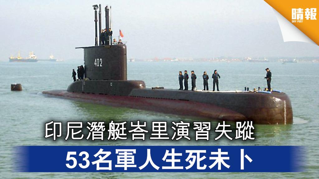 潛艇失蹤|印尼潛艇峇里演習失蹤 53名軍人生死未卜