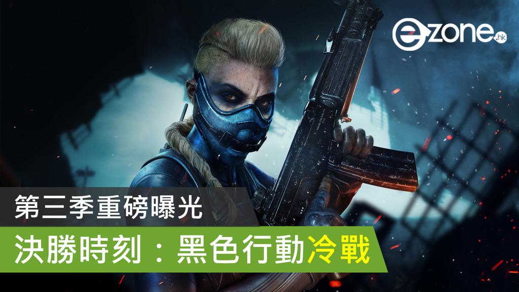 [Actualización del juego]第3季揭示了决定性的时刻:Black Ops Cold War-ezone.hk-游戏动画-电子竞技游戏