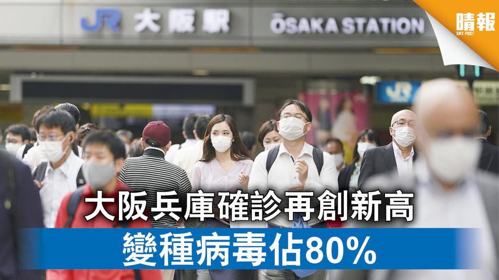 新冠肺炎|大阪兵庫確診再創新高 變種病毒佔八成