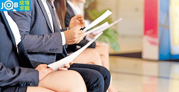 職位少疫前4成 兩屆大學畢業生齊搶工 企業或設長實習「偽全職」