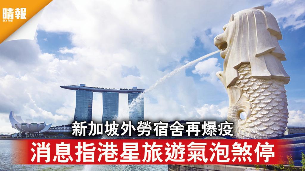 旅遊氣泡|新加坡外勞宿舍再爆疫 消息指港星旅遊氣泡煞停