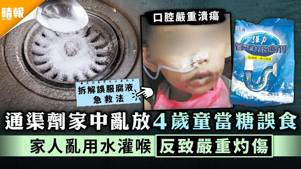 家長注意|通渠劑家中亂放4歲童當糖誤食 家人亂用水灌喉反致嚴重灼傷【拆解誤服腐液急救法】