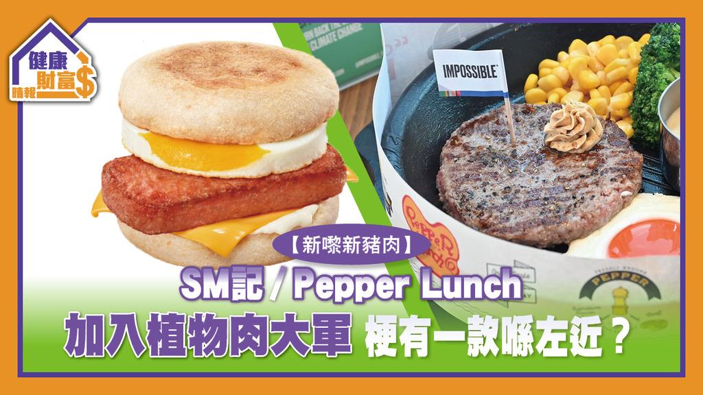 【新嚟新豬肉】M記/Pepper Lunch加入植物肉大軍 梗有一款喺左近?