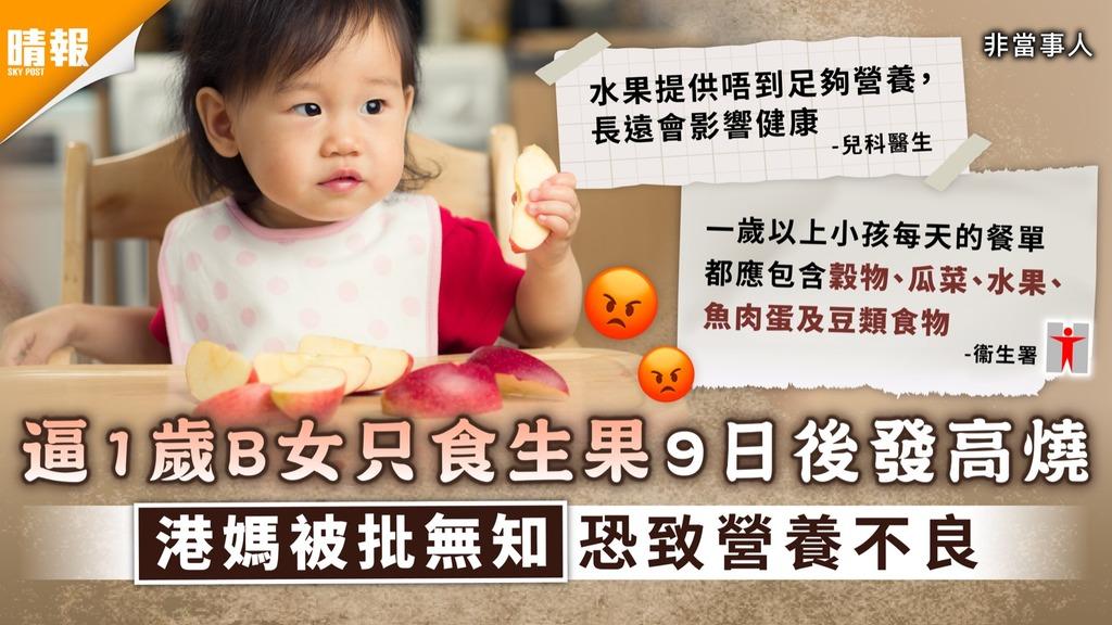 育兒之道|逼1歲B女只食生果9日後發高燒 媽媽被批無知恐致營養不良