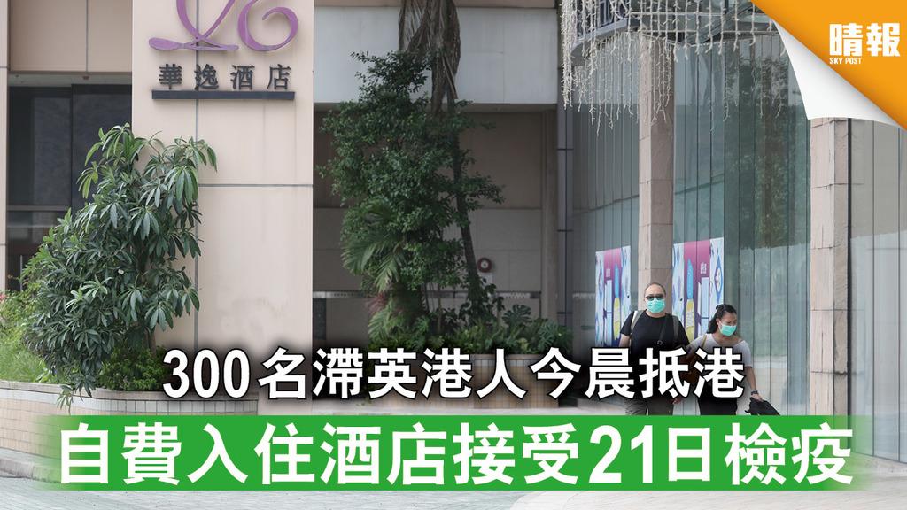 新冠肺炎|300名滯英港人今晨抵港 自費入住酒店接受21日檢疫