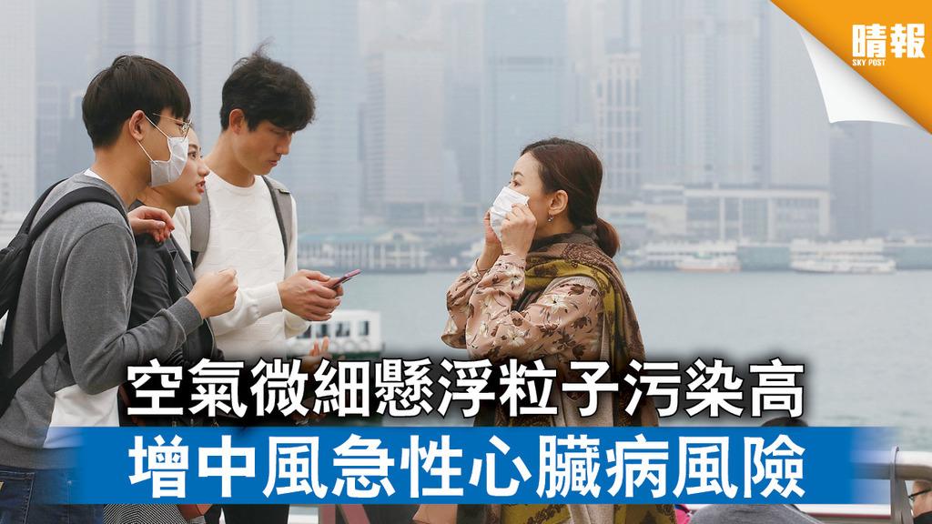 中大研究|空氣微細懸浮粒子污染高 增中風急性心臟病風險