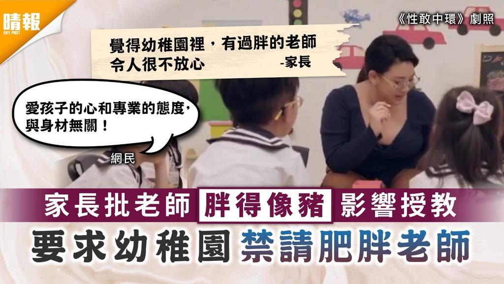 以貌取人|家長批老師胖得像豬影響授教 要求幼稚園禁請肥胖老師惹爭議