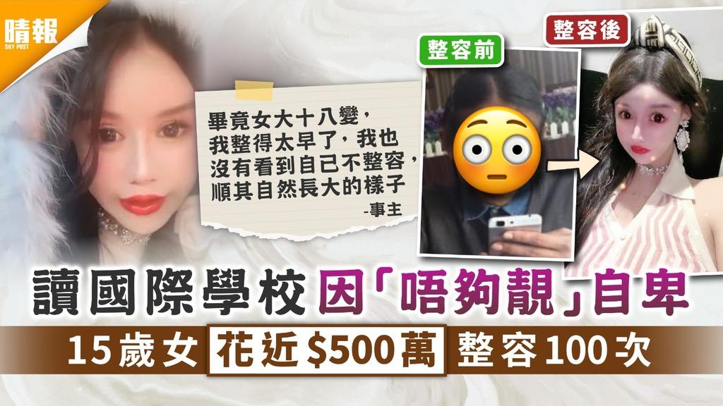 整容上癮|讀國際學校因「唔夠靚」自卑 15歲女花近$500萬整容100次