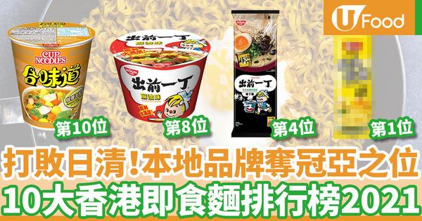 【即食麵排行榜2021】10大香港即食麵排行榜2021  本地品牌竟可與日清匹敵各佔一半席位