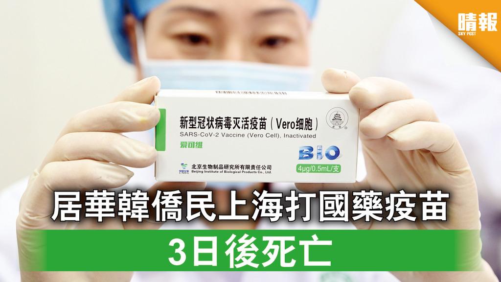 新冠疫苗 居華韓僑民上海打國藥疫苗 3日後死亡