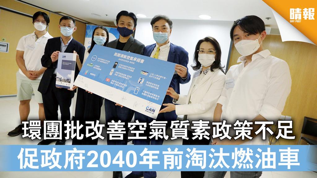 空氣污染|環團批改善空氣質素政策不足 促政府2040年前淘汰燃油車