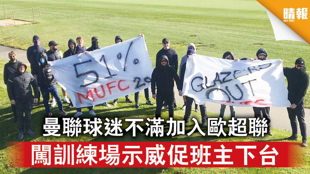 歐超聯流產|曼聯球迷不滿加入歐超聯 闖訓練場示威促班主下台(多圖)