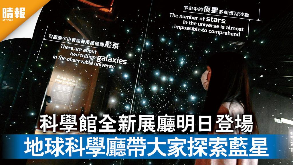 自然奧妙|科學館全新展廳明日登場 地球科學廳帶大家探索藍星(多圖)