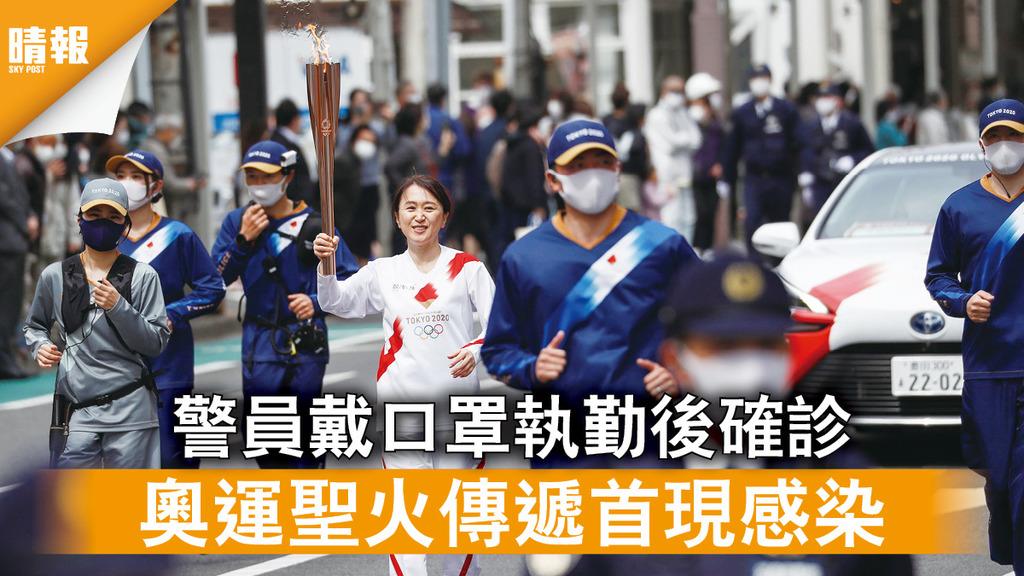東京奧運|警員戴口罩執勤後確診 奧運聖火傳遞首現感染