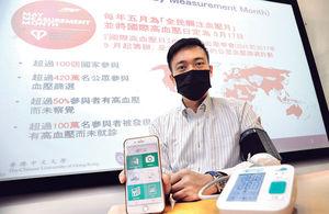 手機App記錄血壓 助醫護遙距監測