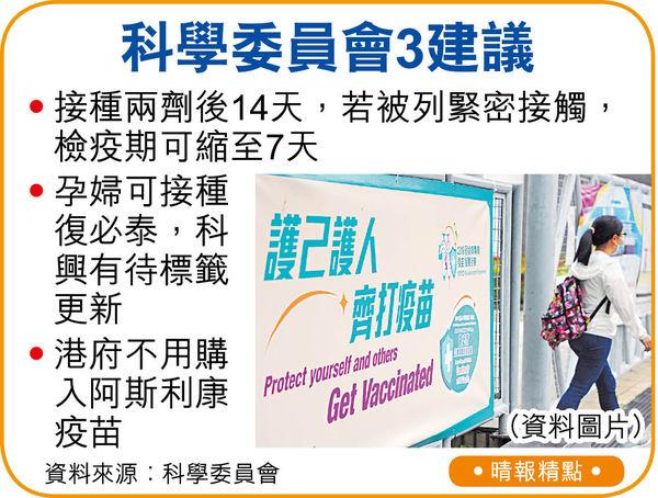 專家建議孕婦可打復必泰 打兩針14日後 緊密接觸者可縮檢疫期