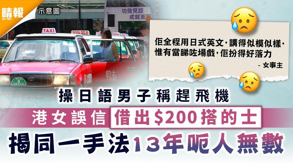 街頭騙案 操日語男子稱趕飛機借$200搭的士 港女中招揭13年來多人受騙