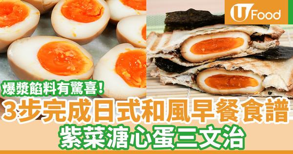 【三文治食譜】10分鐘簡單早餐宵夜懶人食譜 紫菜溏心蛋爆漿三文治