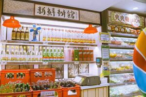 「新鮮辦館」期間限定登場! 懷舊復古風「舊式士多」主題/逾500款懷舊零食冰品、玩具等經典貨品