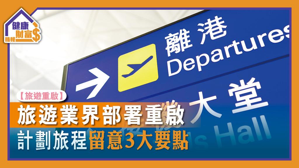 【旅遊重啟】旅遊業界部署重啟 計劃旅程留意3大要點