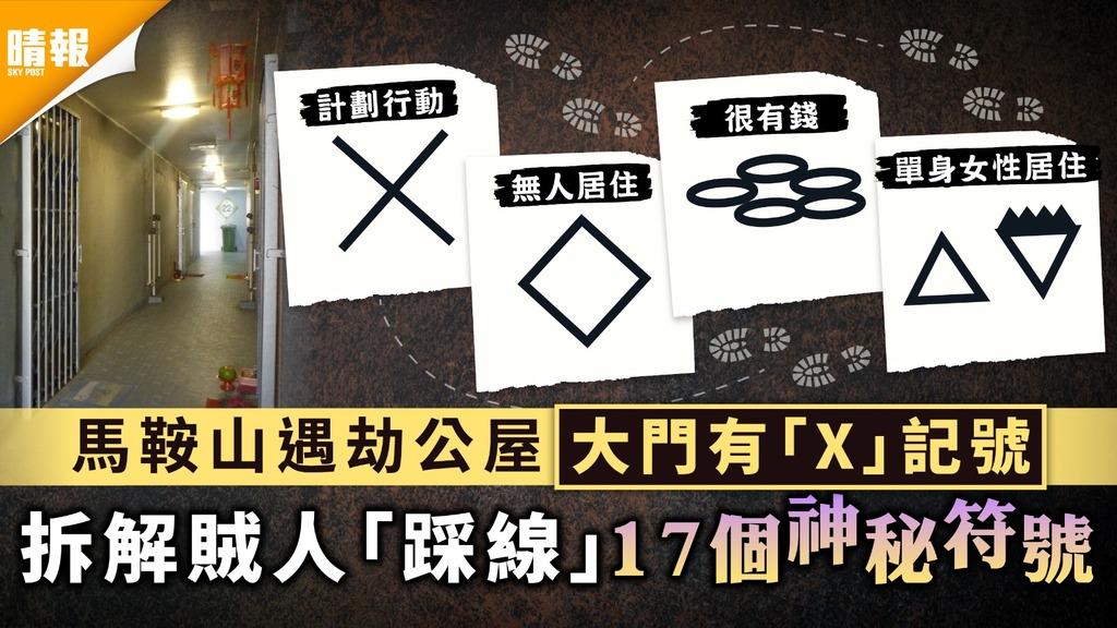 恆安邨劫案|馬鞍山遇劫公屋大門有「X」記號 拆解賊人「踩線」17個神秘符號