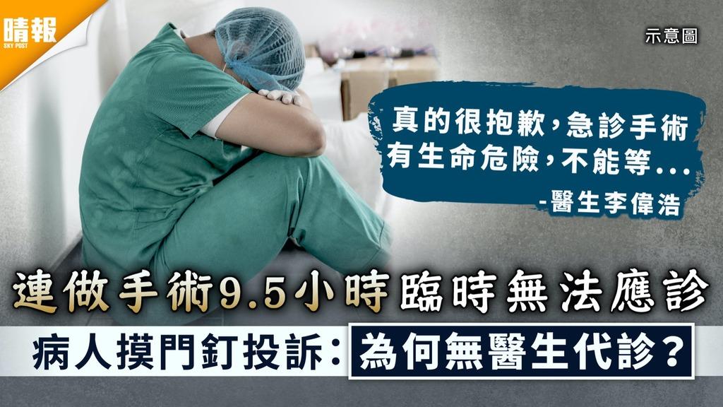 無理投訴 連做手術9.5小時臨時無法應診 病人摸門釘投訴:為何無醫生代診?