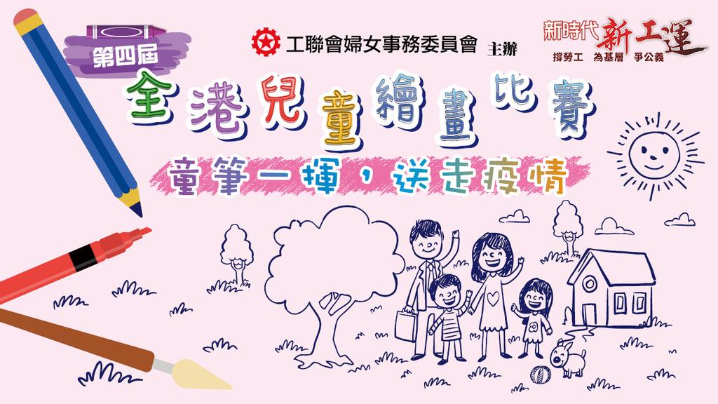 第四屆全港兒童繪畫比賽 童筆一揮,送走疫情