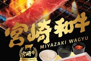 【沙田美食】沙田一人燒肉專門店「燒肉LIKE」推出全新贅沢「宮崎和牛前胸肉套餐」  歎極上A3至A4級和牛前胸肉