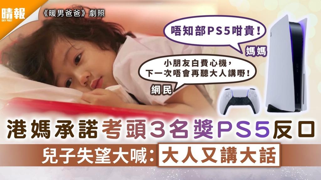 育兒之道 港媽承諾考頭3名獎PS5反口 兒子失望大喊:大人又講大話