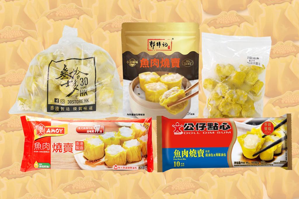 【燒賣推薦】5大急凍魚肉燒賣大比拼  金龍燒賣/叁拾士多/郭錦記/淘大/公仔