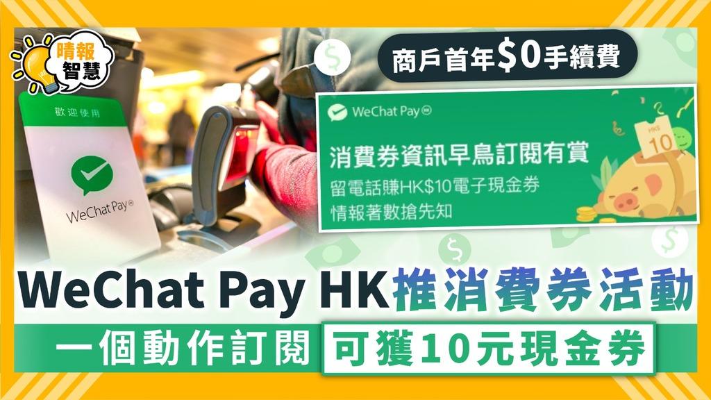 $5000消費券|WeChat Pay HK推消費券活動 一個動作訂閱可獲10元現金券