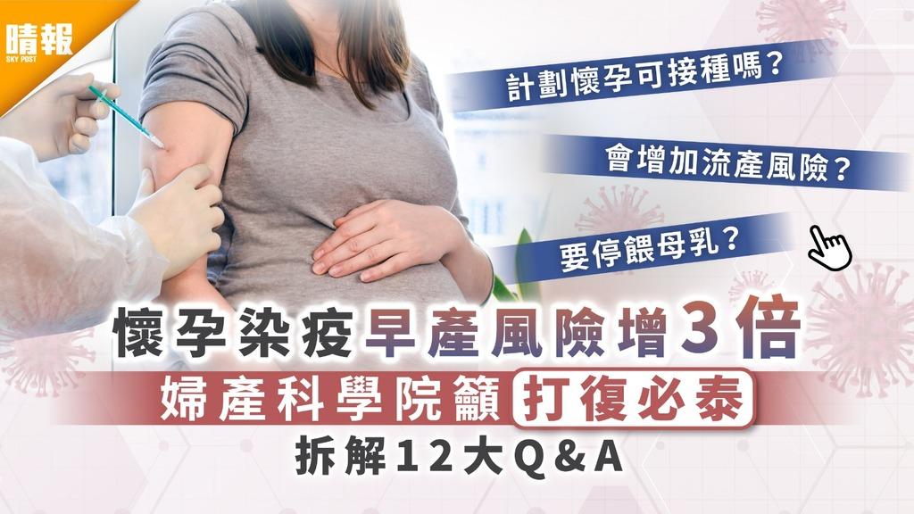 新冠疫苗|懷孕染疫早產風險增3倍 婦產科學院籲打復必泰【拆解12大Q&A】