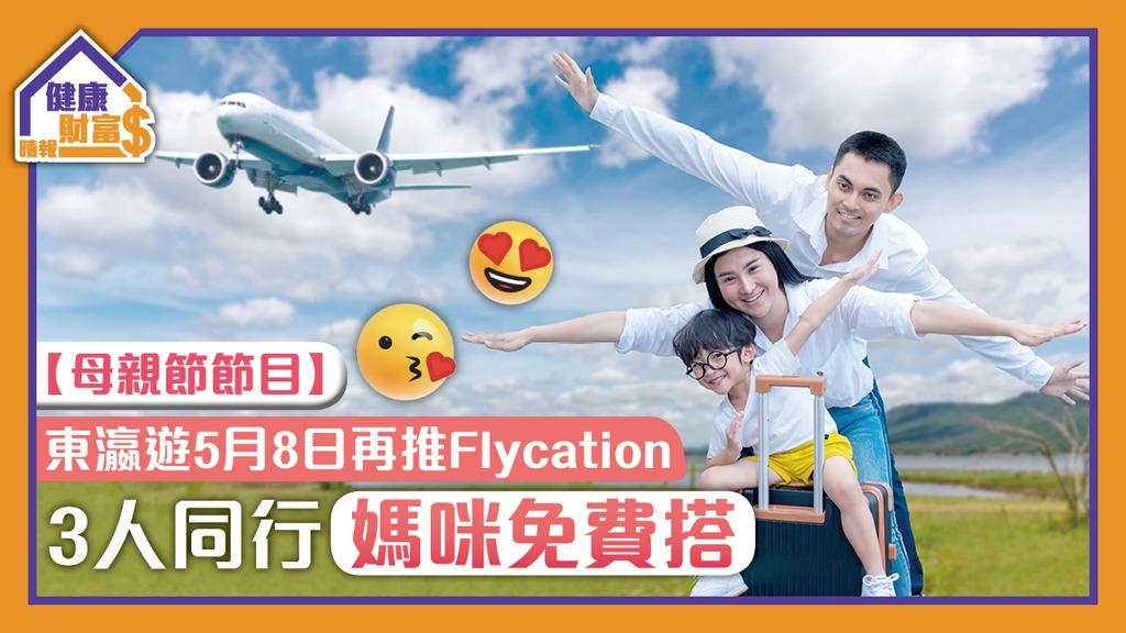 【母親節節目】東瀛遊5月8日再推Flycation 3人同行媽咪免費搭