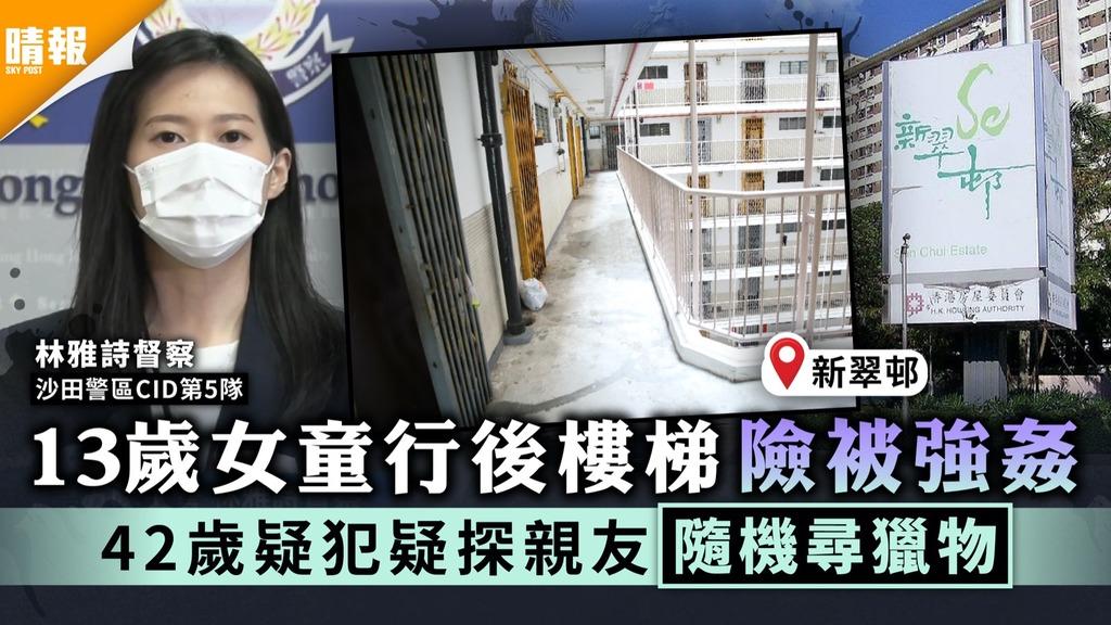 家長注意|新翠邨13歳女童行後樓梯險被強姦 42歲疑犯疑探親友隨機尋獵物