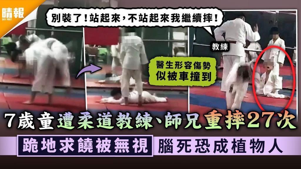恐怖虐兒|7歲童遭柔道教練、師兄重摔27次 跪地求饒被無視腦死恐成植物人