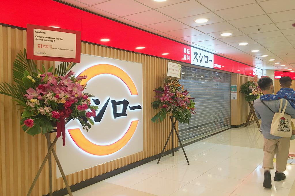 【壽司郎香港】Sushiro壽司郎再開新分店!新界第4間分店今年夏天登陸將軍澳