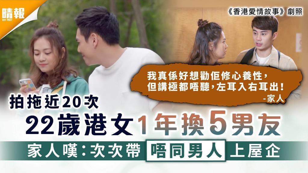愛情觀|22歲港女1年換5個男友 家人嘆:次次帶上屋企唔同男人