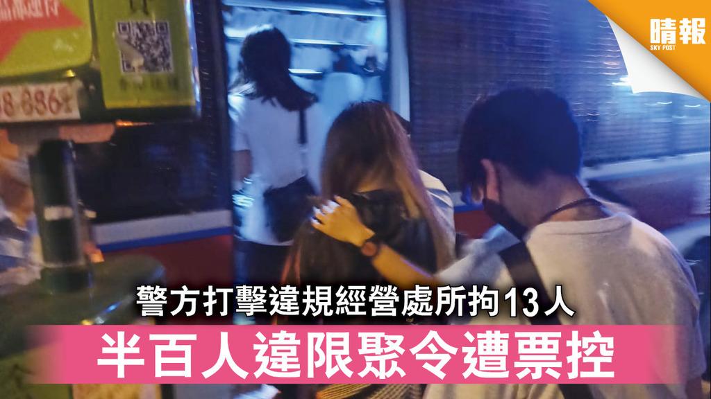新冠肺炎|警方打擊違規經營處所拘13人 半百人違限聚令遭票控