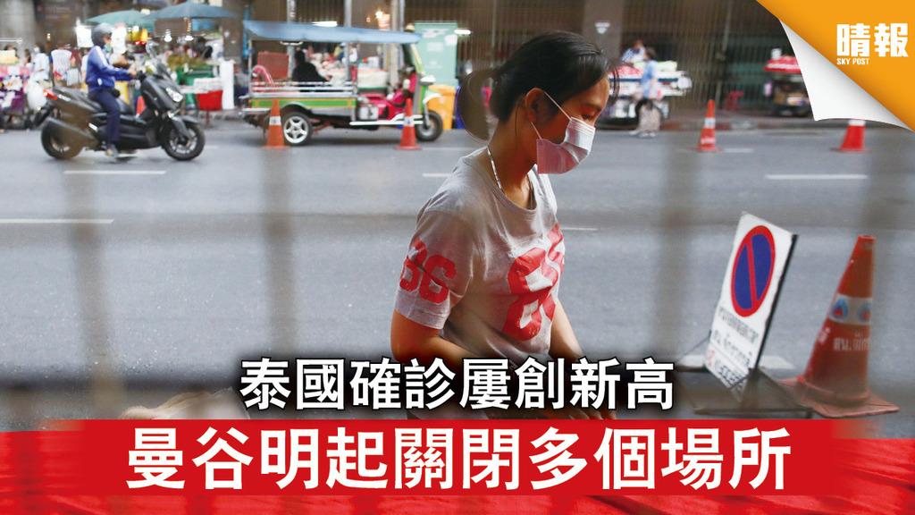 新冠肺炎|泰國確診屢創新高 曼谷明起關閉多個場所