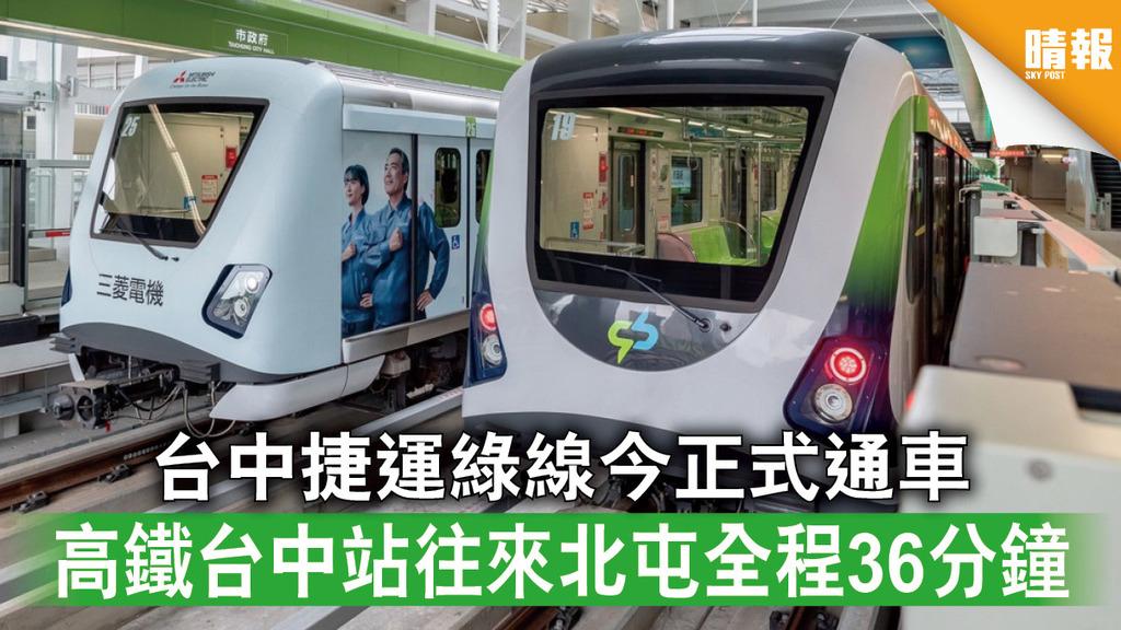 台灣捷運|台中捷運綠線今正式通車 高鐵台中站往來北屯全程36分鐘