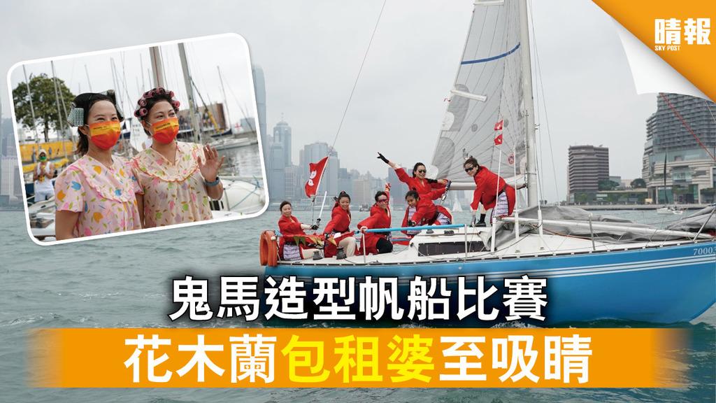 奇裝異服|鬼馬造型帆船比賽 花木蘭包租婆至吸睛(多圖)