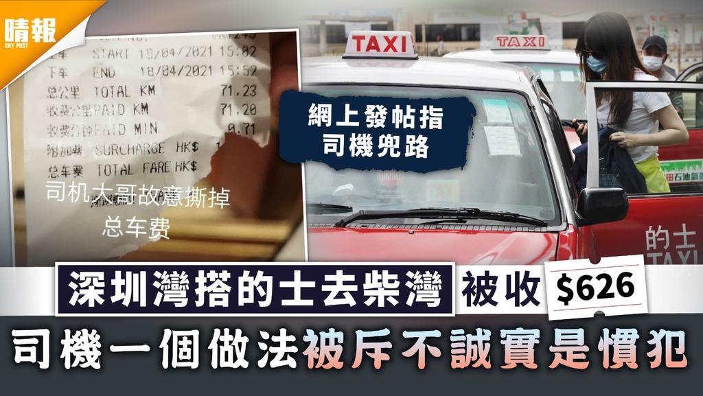 濫收車資疑雲|深圳灣搭的士去柴灣被收$626 司機一個做法被斥不誠實是慣犯