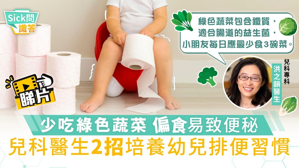 Sick問識答 ‧小兒便秘 | 少吃綠色蔬菜偏食易致便秘 兒科醫生2招培養幼兒排便習慣