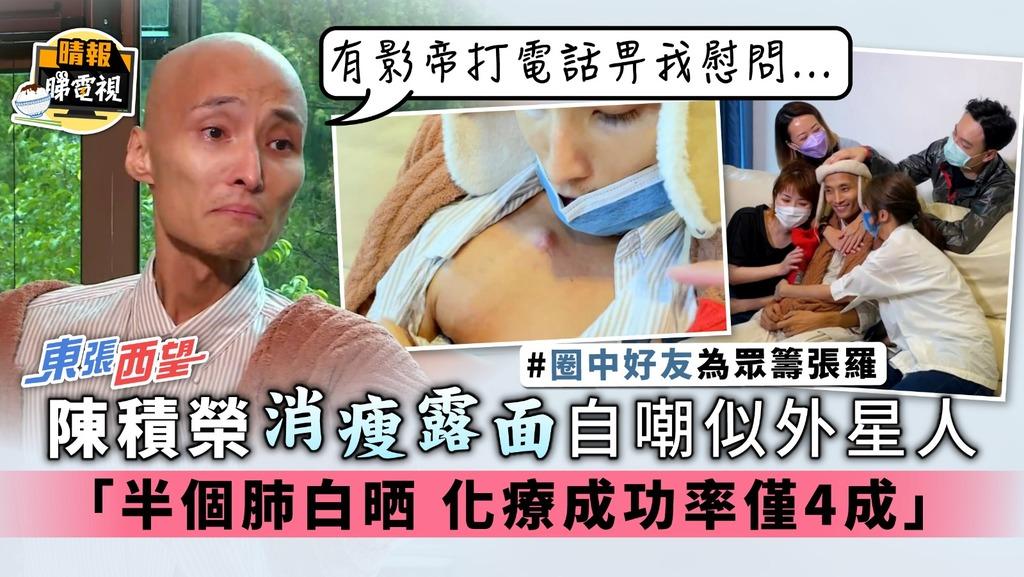東張西望│陳積榮消瘦露面自嘲似外星人 「半個肺白晒 化療成功率僅4成」